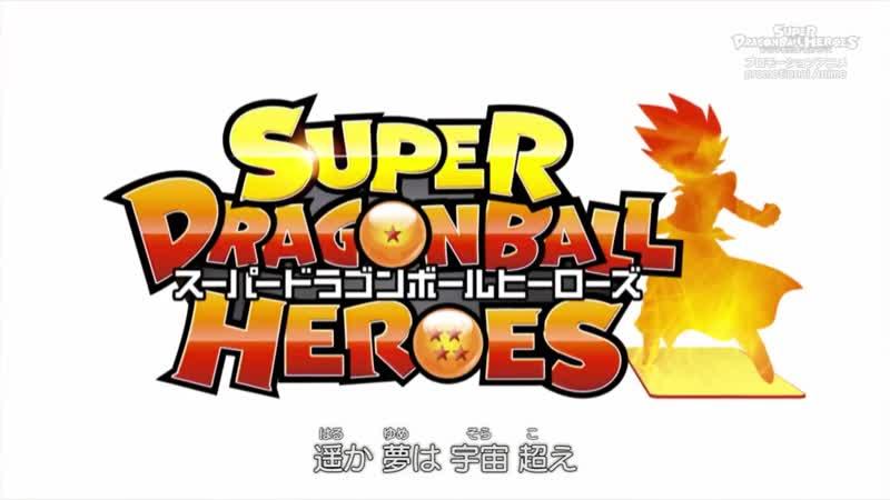 Dragon Ball Heroes 15 серия русская озвучка Shoker / Драконий жемчуг: Герои 15