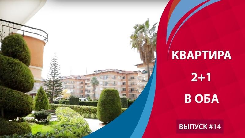 Замечательная квартира 21 в Oba 120 кв.м. Турция 2019