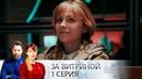 Сериал За витриной Серия 1 МЕЛОДРАМА 2019