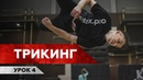 ТРЮК МНЕ ЗАПИЛИ / Трикинг / Урок 4 — удар Cheat 540, заходы, cheat-gainer