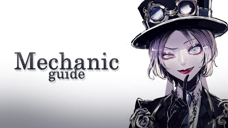 Identity V Mechanic Guide Искусство изощренного мазохизма