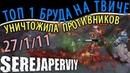 4 ПРОТИВ 5 НА БРУДЕ   SerejaPerviy - Broodmother ⭐ МОНТАЖИ на канале ДОТЕРЫ НАРЕЗКИ