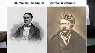"""Лекция-концерт """"К. Майер и М. Глинка. Учитель и Ученик"""""""