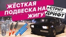 Жесткая спорт подвеска ваз 2107 Дрифт в городе на ЖИГЕ Шнива vs Технорессор