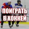 Поиграть в хоккей в Москве