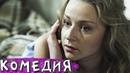КОМЕДИЯ ВЗОРВАЛА ИНТЕРНЕТ! Домработница Русские комедии, фильмы HD