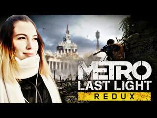 Моё любимое Metro: Last Light Redux #2   Полное атмосферное прохождение