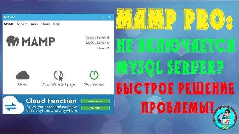 MAMP PRO что делать если перестал включаться MySQL Server Решаем проблему