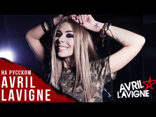 Avril Lavigne - Losing Grip (Cover by Ai Mori  Russian Version)