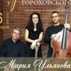 Мария Ульянова Творческий вечер в д/р Квартирник