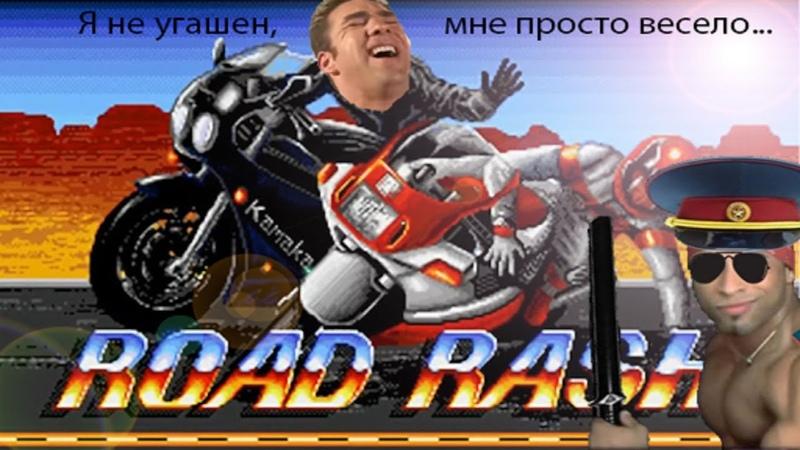 Road Rash 3 Tour de Force 1080p Типичные Водилы 3 Rus лучше дома сидите дома GoldenBrown
