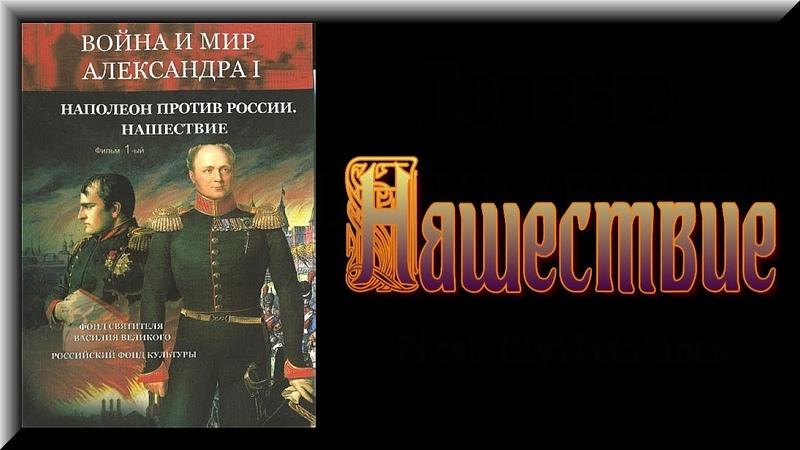 Война и мир Александра I. Наполеон против России. Нашествие (2012)