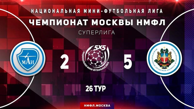 Обзор матча НМФЛ 2019 20 Суперлига МФК МАИ МФК МАБиУ