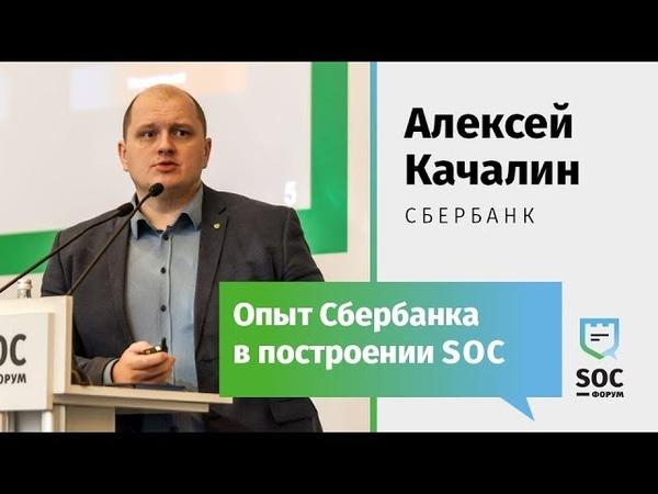 SOC-Форум 2018 — Алексей Качалин (Сбербанк): Опыт Сбербанка в построении SOC
