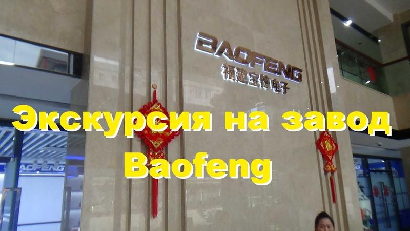 Завод Baofeng Китай делает baofeng uv-5r, uv-82, uv-b6, uv-5re, (часть 1) Baofeng factory in China
