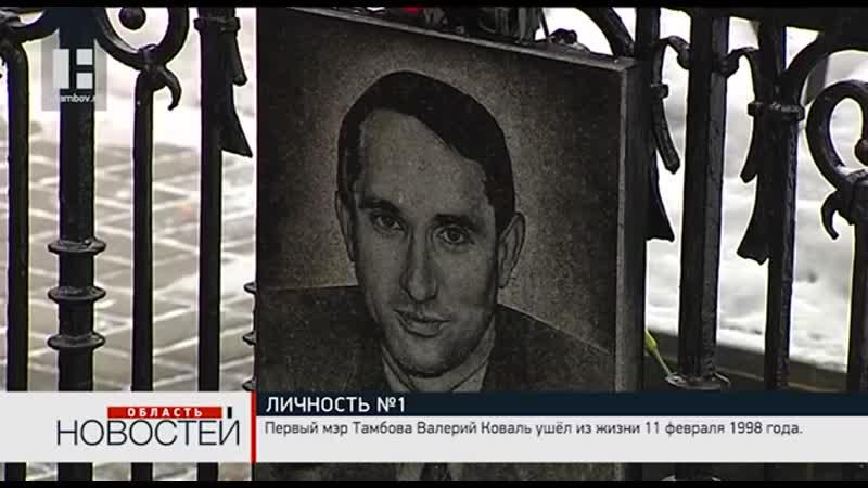 На площади Льва Толстого откроют бюст первого мэра Тамбова Валерия Коваля, 2019 г.