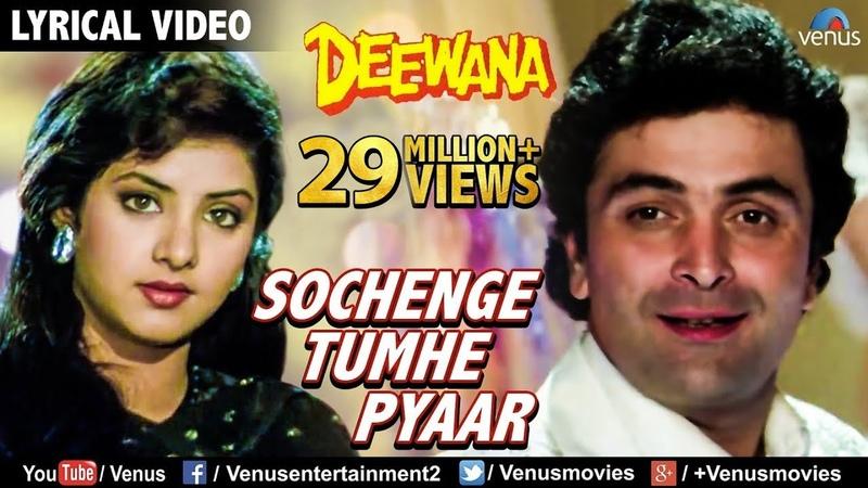 Sochenge Tumhe Pyar Lyrical Video Deewana Rishi Kapoor Divya Bharti 90 's Best Romantic Song