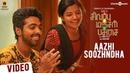 Sivappu Manjal Pachai Aazhi Soozhndha Video Kumar Lijomol Sasi Siddhu Kumar