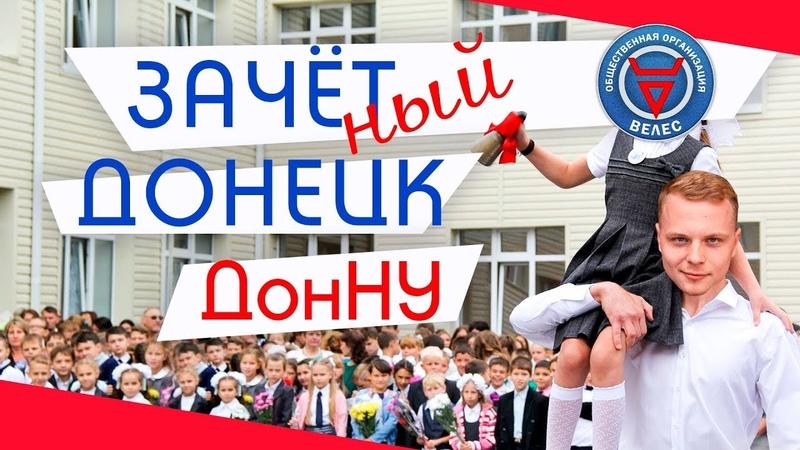 ВЕЛЕС: ЗАЧЁТный Донецк (Выпуск 8, ДонНУ)