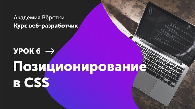 Урок 6. Позиционирование в CSS   Курс Веб разработчик   Академия верстки