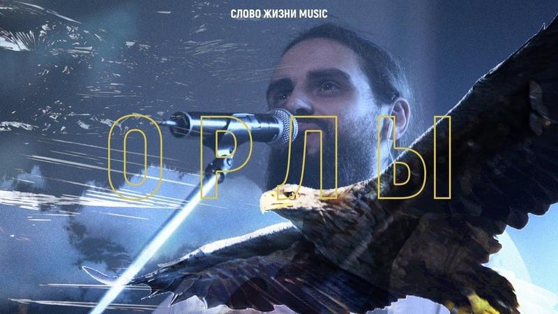 Слово жизни Music Орлы live