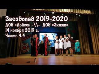 Звездопад 2019-2020, часть 4.4 Инсценировка песни о ВОВ, , Мамадыш.