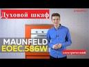 духовой шкаф Maunfeld EOEC 586W