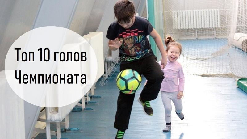 Топ 10 голов Чемпионата Саратова по мини-футболу 2018\2019