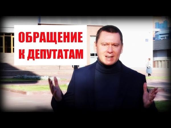 СРОЧНО! Журналист Николай Сальников обратился к депутатам: России нужна перезагрузка!