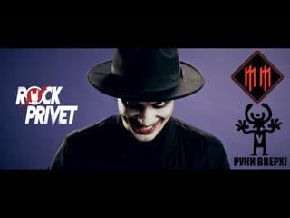 Руки Вверх / Marilyn Manson - 18 Мне Уже (Cover by ROCK PRIVET)