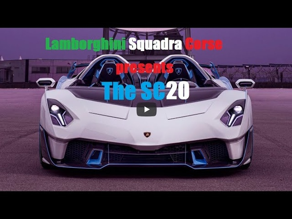 世界に1台 5億円 Lamborghini Squadra Corse presents the SC20