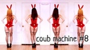 Coub machine 8 coub 8 best coub best cube funny video