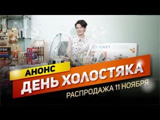 """Распродажа  в День Холостяка в интернет-магазине """"Айдиго"""""""