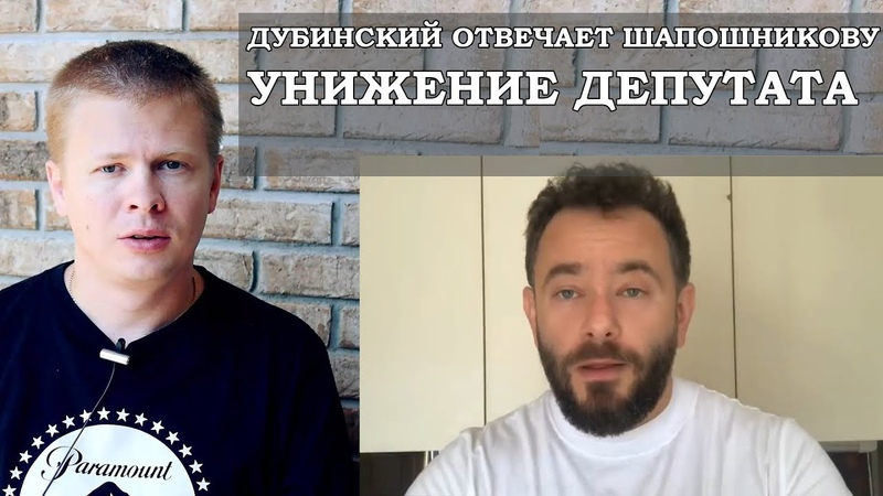 Дубинский ответил Шапошникову! Публичное унижение депутата Бени