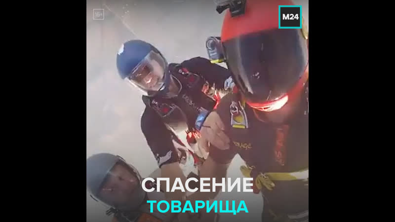 Парашютист спас одноклубника Москва 24