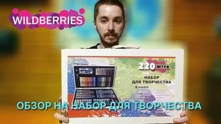Видеоблог с обзором о наборе для творчества из Wildberries
