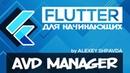 Flutter уроки для начинающих 4 - Как создать Android Virtual Device