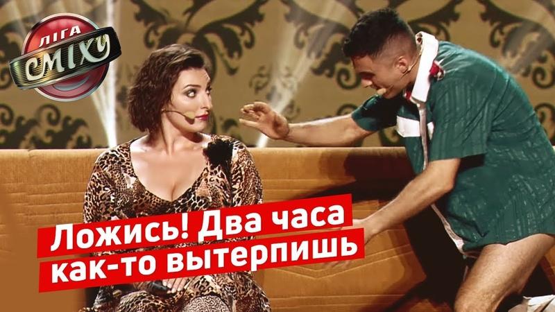 Доставщик удовольствия Днепр Лига Смеха 2019