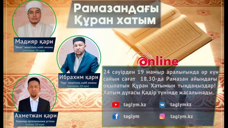 РАМАЗАНДАҒЫ ҚҰРАН ХАТЫМ LIVE 20 шы пара Ибрахим Әбіләкім