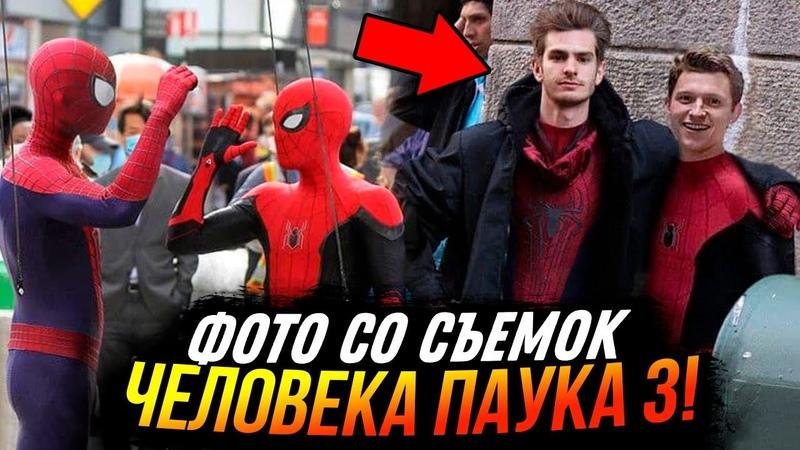 Новые фото со съемок Человека паука 3 И сцена после титров Мстителей 4 Финал