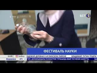 В Уфе прошел Всероссийский фестиваль науки Nauka 0+