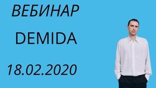 Вебинар DEMIDA 18 02 2020