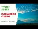 Плещеево озеро Лучшие места для кемпинга с палаткой рядом с Москвой Переславль Залесский