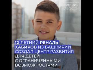 Р.Хабиров создал в Башкирии Центр развития для детей с ограниченными возможностями