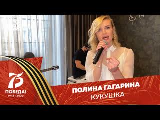 🅰️ Полина Гагарина - Кукушка (к 75-летию Победы)