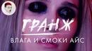 Макияж глаз. Латексный СМОКИ АЙС / Луи Вагон
