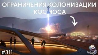 Успешная посадка STARSHIP и фундаментальные ограничения колонизации космоса | TBBT 311
