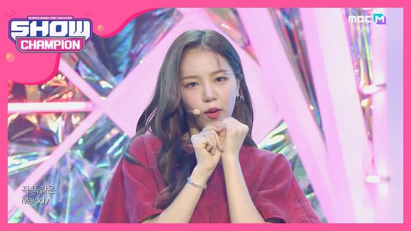 [Show Champion] [최초 공개] 공원소녀 - BAZOOKA! (Girls in the Park - BAZOOKA!) l EP.351