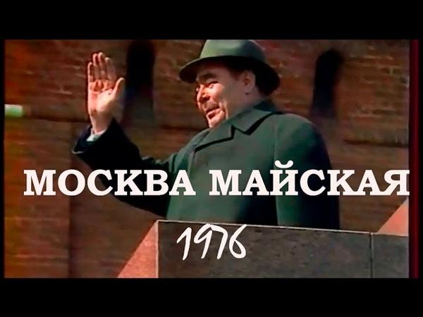 Москва майская. Изольда Гринь Москва, 1976