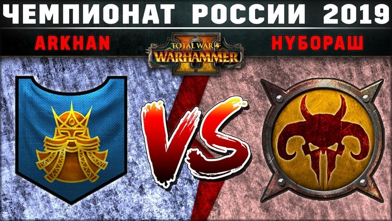 Чемпионат России по Total War WARHAMMER 2 2019 Группа D Гномы vs Зверолюды